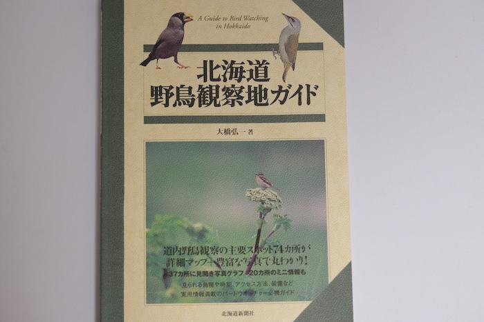 北海道野鳥観察地ガイド