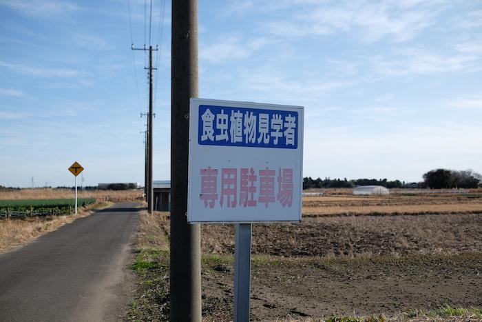 成東・東金食中植物群生地 駐車場
