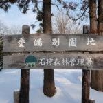 冬の登満別口